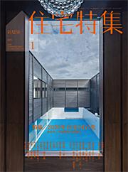新建築 住宅特集-安中の家(sh-house)_f0064884_09371702.jpg
