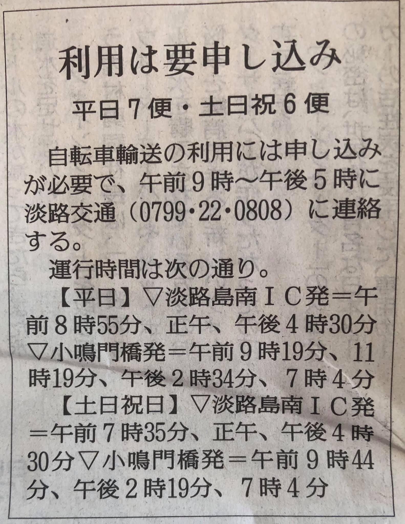 <<How to transfer to Shikoku Island with your bike, recent solution etc..>>_f0365484_11210648.jpg