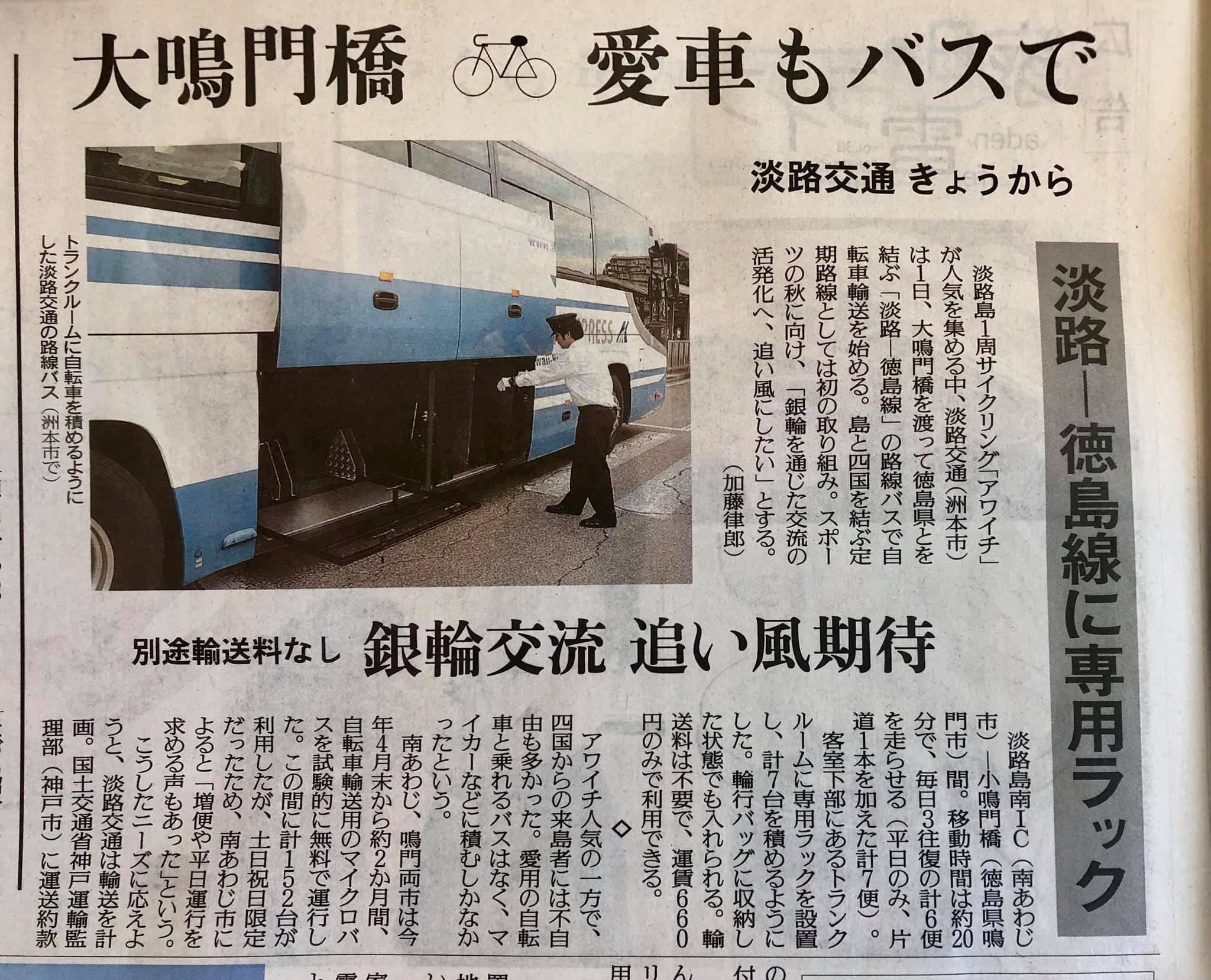 <<How to transfer to Shikoku Island with your bike, recent solution etc..>>_f0365484_11215695.jpg