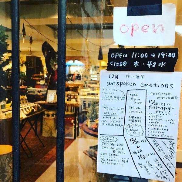 12月20日、21日のプレミアムフライデー&サタデーは、 静岡駅から徒歩5分の輸入雑貨セレクトショップunspoken emotionsさんにて冷蔵カレーを販売!_e0145685_07545670.jpg