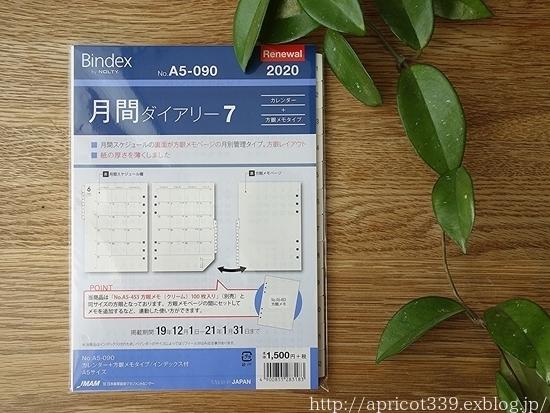 2020年の手帳を購入しました_c0293787_16563956.jpg