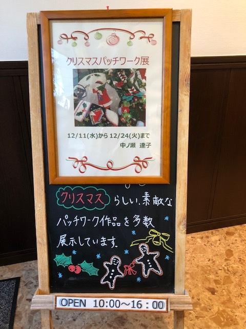 クリスマスパッチワーク展_e0190287_08483141.jpg