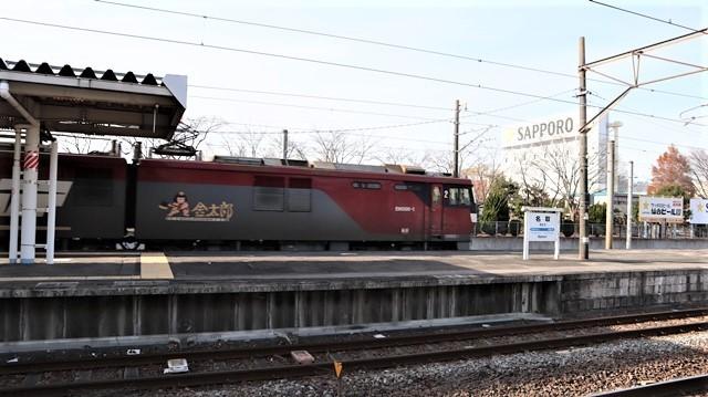 藤田八束の鉄道写真@東北本線宮城県JR名取駅はサッポロビール園前にあります。貨物列車「金太郎」が頑張っています・・・サッポロビールはこの貨物列車をもっと効果的使うと良い・・・貨物列車をコマーシャル様_d0181492_17571273.jpg