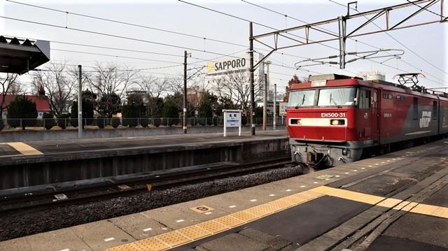 藤田八束の鉄道写真@東北本線宮城県JR名取駅はサッポロビール園前にあります。貨物列車「金太郎」が頑張っています・・・サッポロビールはこの貨物列車をもっと効果的使うと良い・・・貨物列車をコマーシャル様_d0181492_17584916.jpg