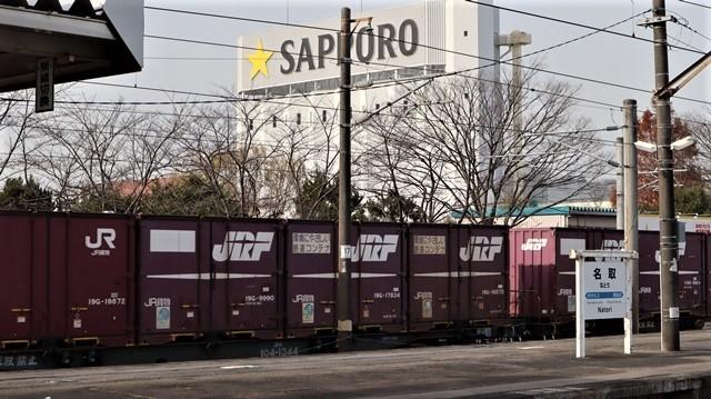 藤田八束の鉄道写真@東北本線宮城県JR名取駅はサッポロビール園前にあります。貨物列車「金太郎」が頑張っています・・・サッポロビールはこの貨物列車をもっと効果的使うと良い・・・貨物列車をコマーシャル様_d0181492_18015092.jpg