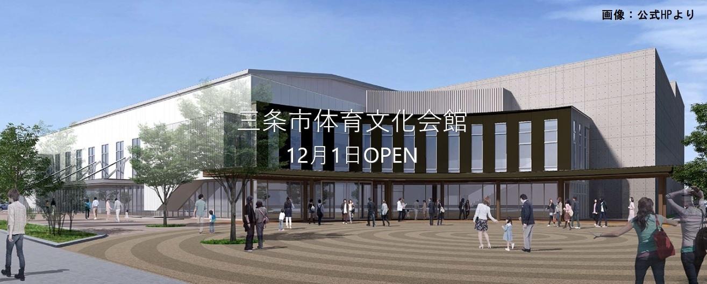 「三条市体育文化会館」開館しました。_f0270296_13232879.jpg