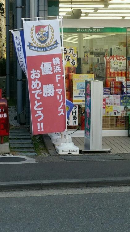 横浜Fマリノス 優勝お..._d0092901_15394631.jpg
