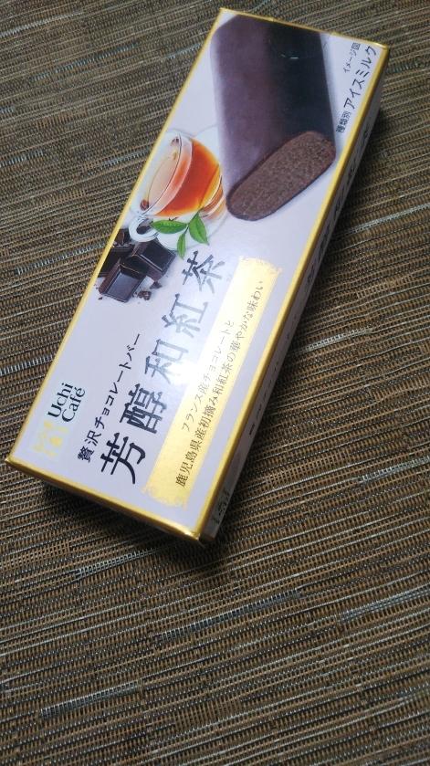 ウチカフェ 贅沢チョコレートバー 芳醇和紅茶_f0076001_23202414.jpg
