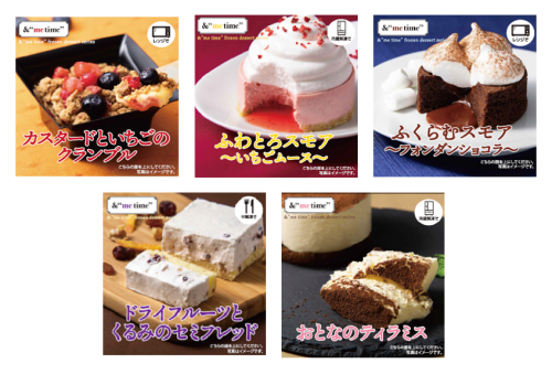 "【RSP73】楽しくて美味しい新感覚スイーツ &""me time""『フローズンデザートシリーズ』三菱食品_a0057402_20104373.png"