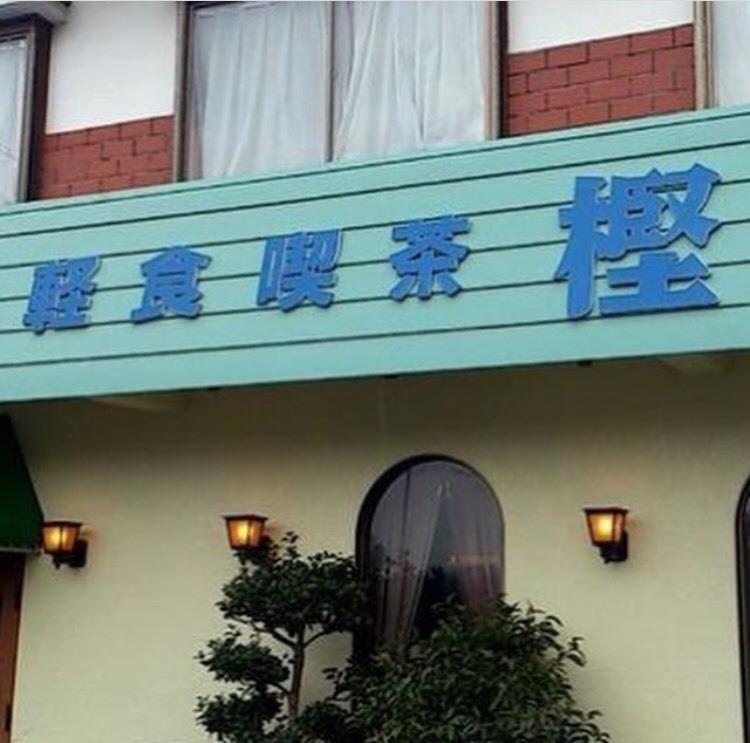 軽食喫茶 樫_e0115904_05452147.jpg