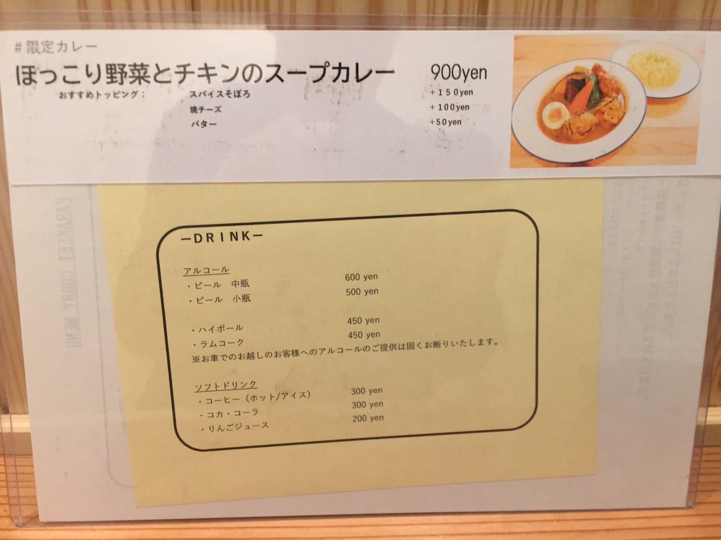 PARAKEET  限定カレー (ほっこり野菜とチキンのスープカレー)_e0115904_21450142.jpg