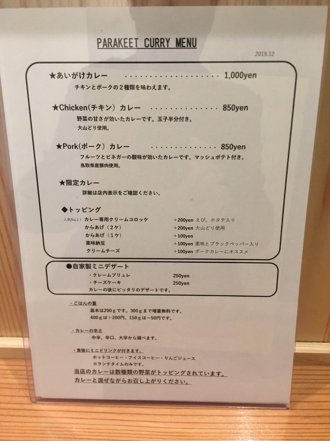 PARAKEET  限定カレー (ほっこり野菜とチキンのスープカレー)_e0115904_21450145.jpg