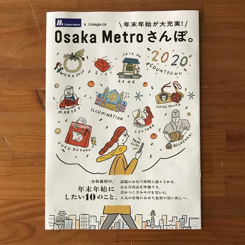 [WORKS]Osaka Metroさんぽ。 年末年始にしたい10のこと_c0141005_09445343.jpg