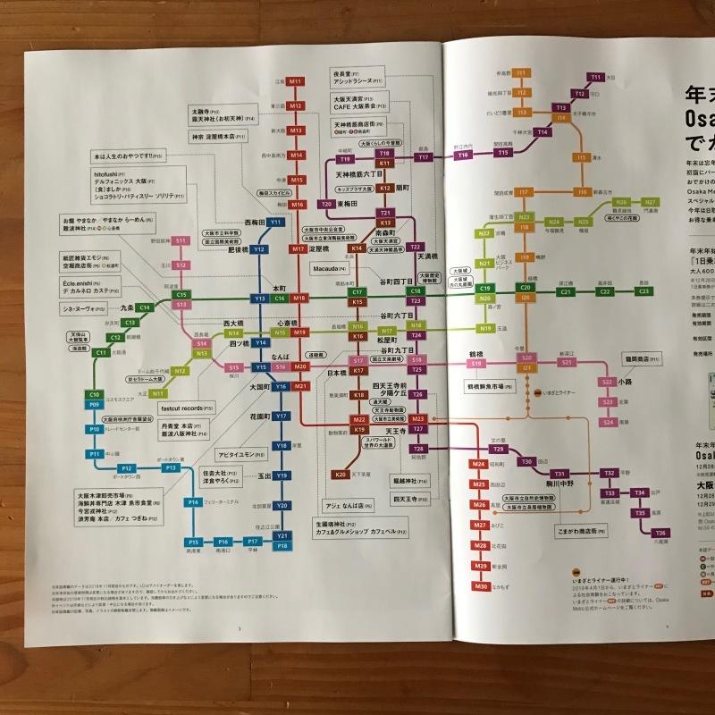 [WORKS]Osaka Metroさんぽ。 年末年始にしたい10のこと_c0141005_09445458.jpg