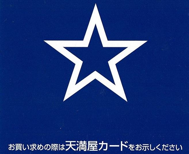 特招会のお知らせ_b0397010_12223162.jpg