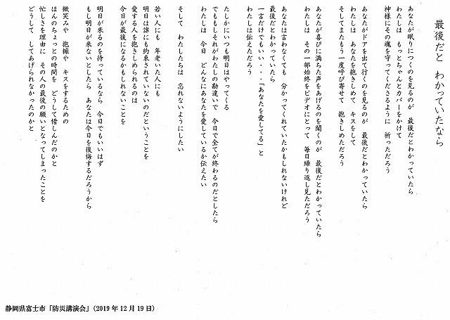 「遺体処理するのは行政職員しかいません」 3・11の壮絶な現場の話に声を失った平野大槌町長の講演_f0141310_07383601.jpg