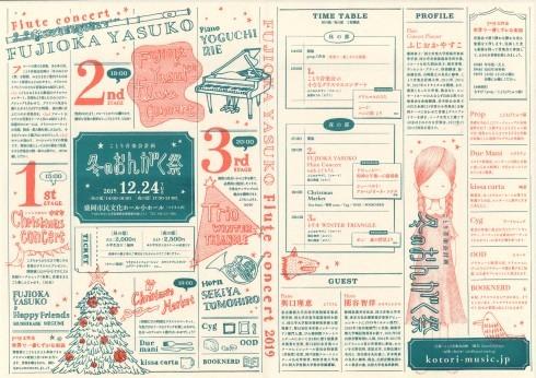 ことり音楽会計画「冬のおんがく祭」_f0105112_13371109.jpg