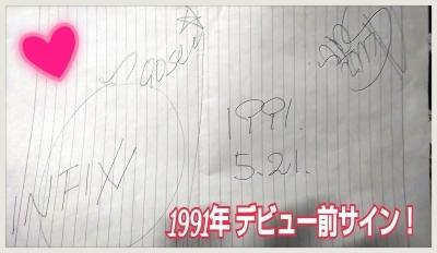 デビュー前の首都圏ツアー infixの貴重なサイン!(1991年のサイン)_b0183113_14552937.jpg