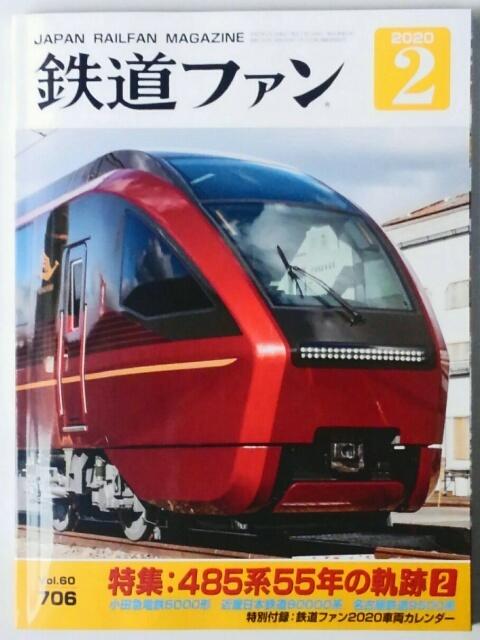 『vol.3908 鉄道ファン2020ー2月号』_e0040714_20183068.jpg