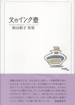 秋山和子第一歌集『父のインク壺』(柊書房)  大野英子_f0371014_07423689.jpg