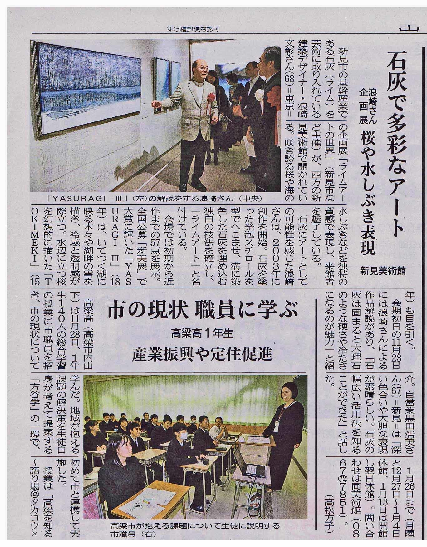 """""""ライムアートの世界"""" 展が山陽新聞に掲載されました_e0010418_16083970.jpg"""