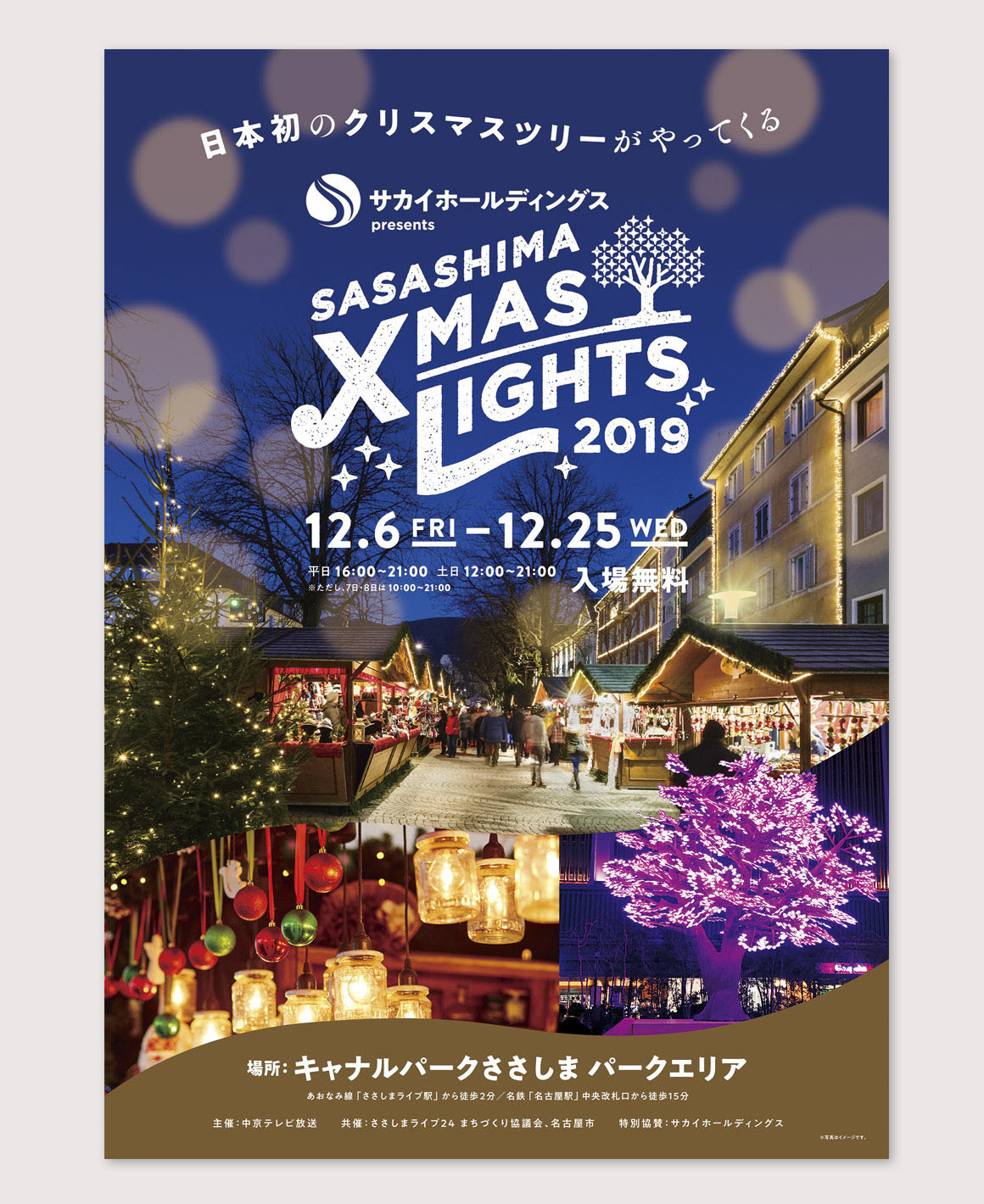 WORKS|SASASHIMA XMAS LIGHTS 2019_e0206124_12290296.jpg