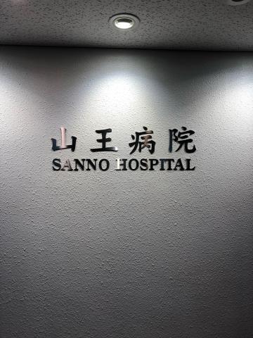 山王病院・多田周子ロビーコンサート_b0099226_20265689.jpg