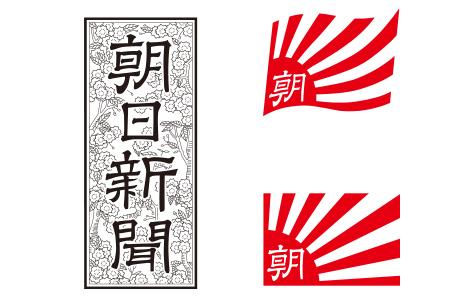 伊藤詩織氏の勝訴と不可解な朝日新聞の記事_f0133526_15330726.jpg