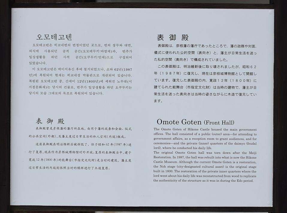 国宝・彦根城を歩く。 その1 <佐和口御門~表御殿>_e0158128_15373366.jpg