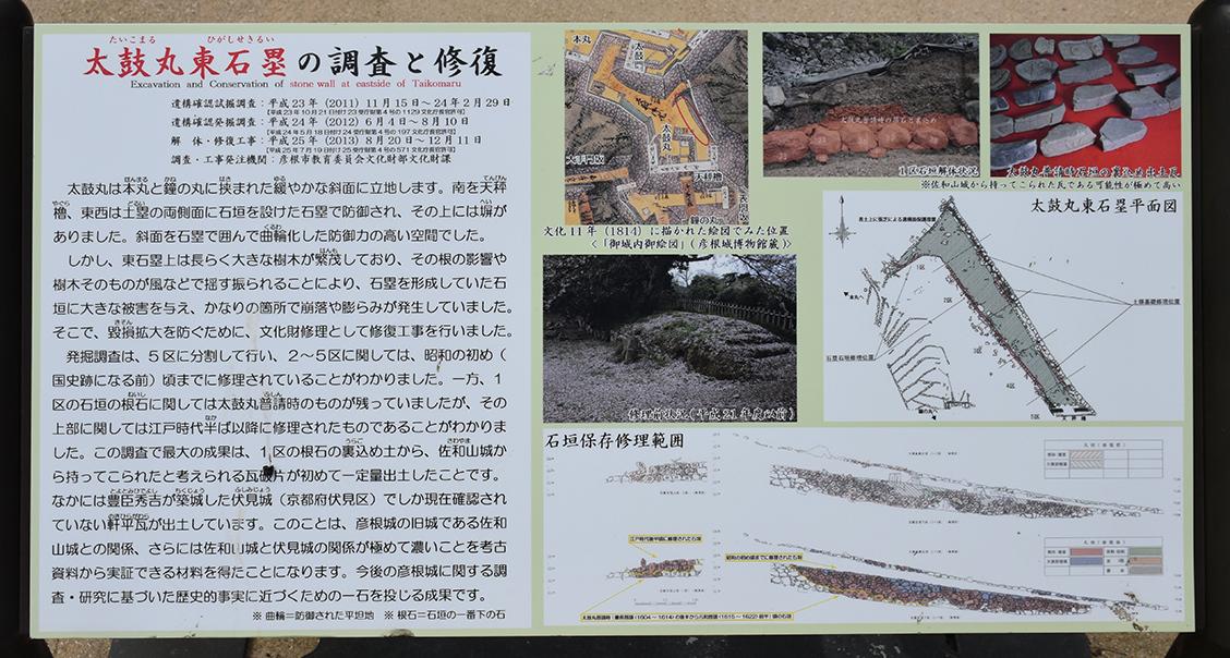 国宝・彦根城を歩く。 その3 <太鼓丸~太鼓門櫓~本丸>_e0158128_16284985.jpg