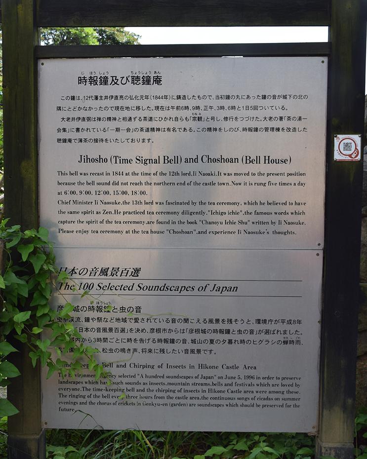 国宝・彦根城を歩く。 その3 <太鼓丸~太鼓門櫓~本丸>_e0158128_16323555.jpg