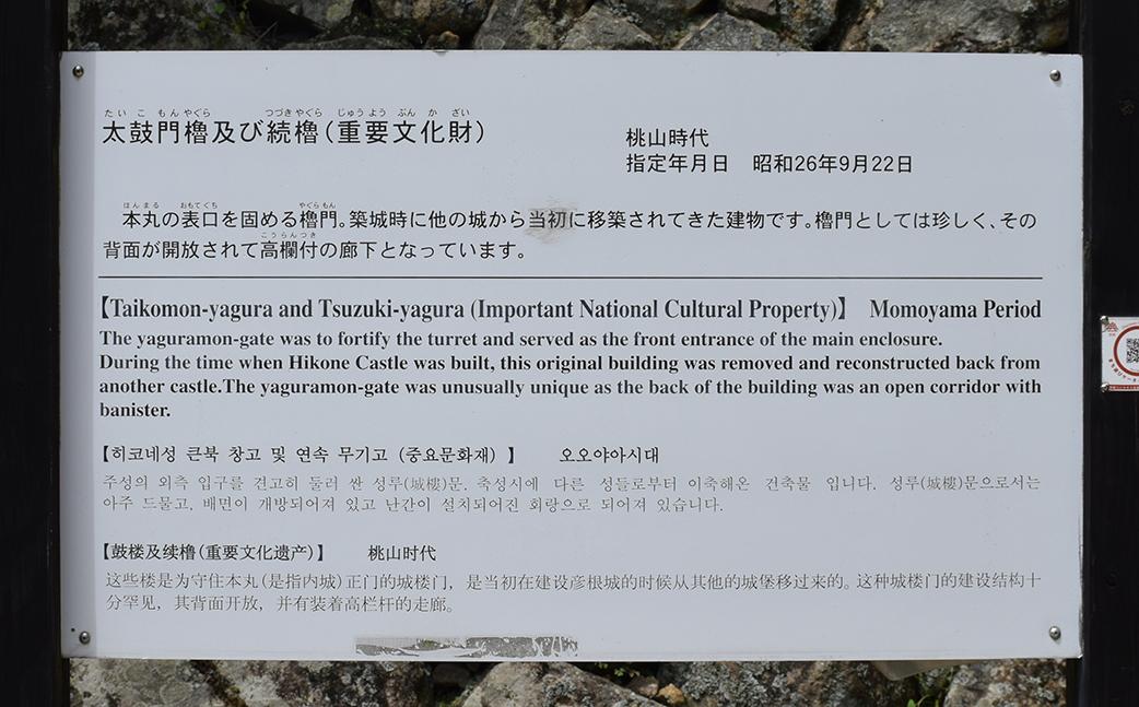 国宝・彦根城を歩く。 その3 <太鼓丸~太鼓門櫓~本丸>_e0158128_16362965.jpg