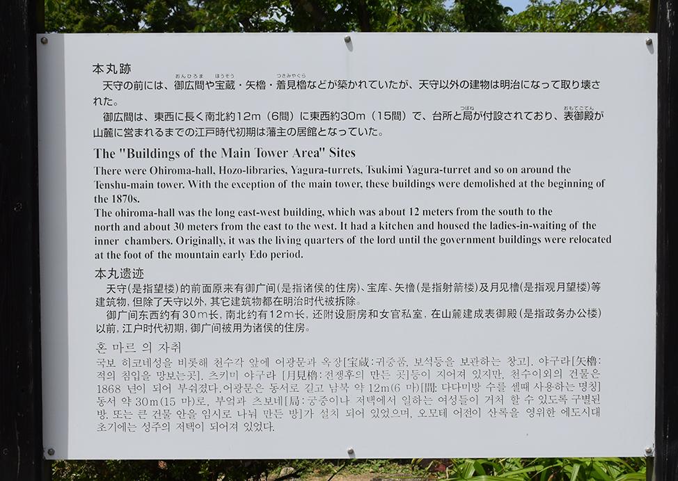 国宝・彦根城を歩く。 その3 <太鼓丸~太鼓門櫓~本丸>_e0158128_16424903.jpg