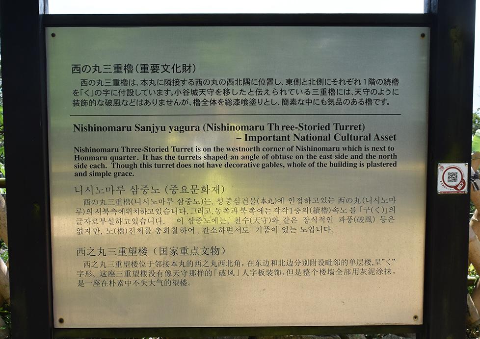 国宝・彦根城を歩く。 その5 <西の丸~出曲輪>_e0158128_17514793.jpg