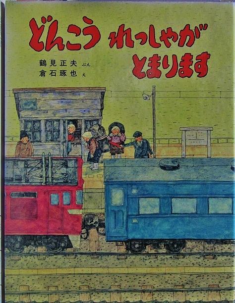 鉄道絵本館その2「どんこうれっしゃがとまります」_f0227828_18002106.jpg