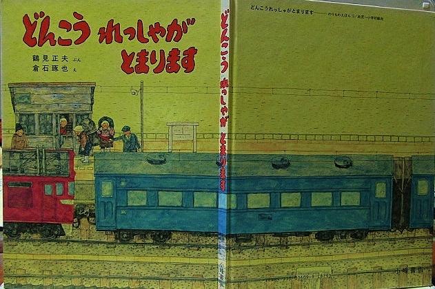 鉄道絵本館その2「どんこうれっしゃがとまります」_f0227828_18003152.jpg