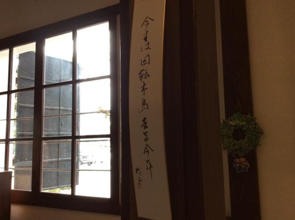 「芭蕉の館」のクリスマス④_f0289632_17094622.jpg