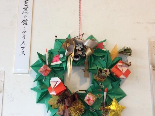 「芭蕉の館」のクリスマス④_f0289632_17110411.jpg