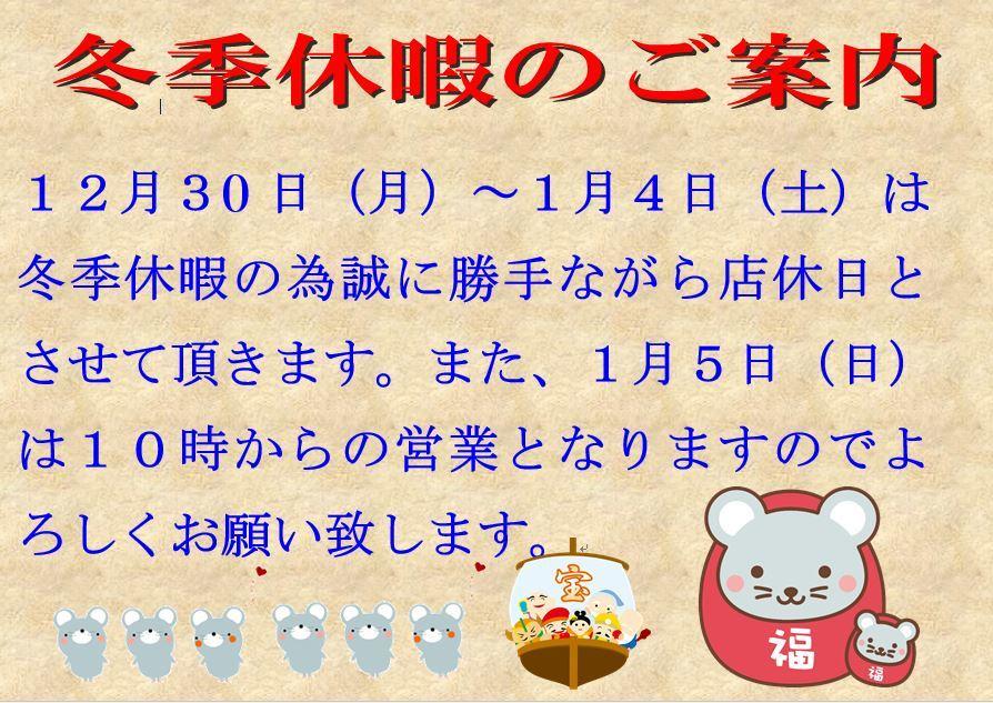 年末年始のお休み変更!ですやん!_f0056935_19553247.jpg