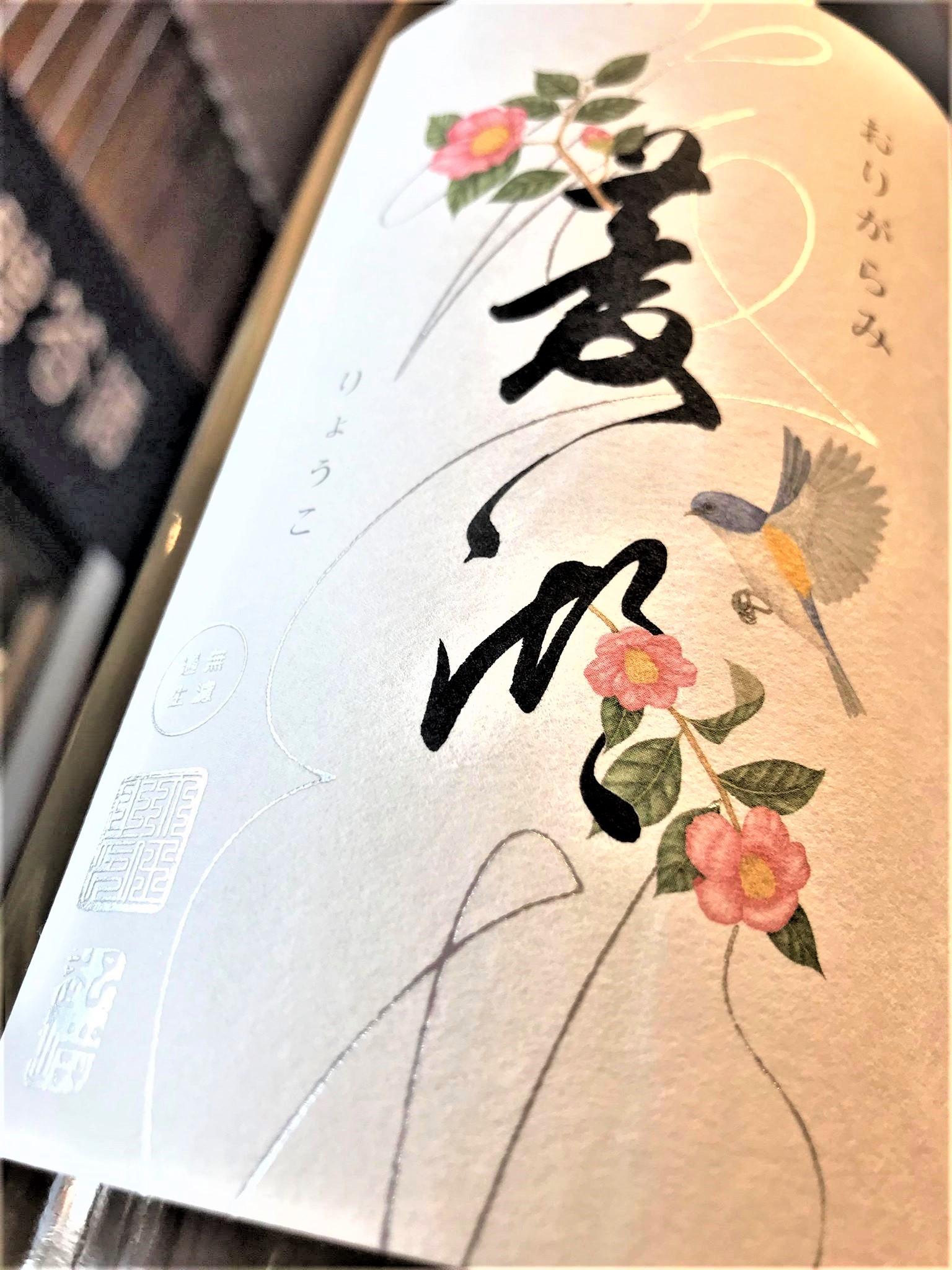 【日本酒】菱湖 おりがらみ 純米大吟醸 無濾過生原酒 山酒4号45磨き 初回限定蔵出し 新酒令和1BY🆕_e0173738_15524440.jpg