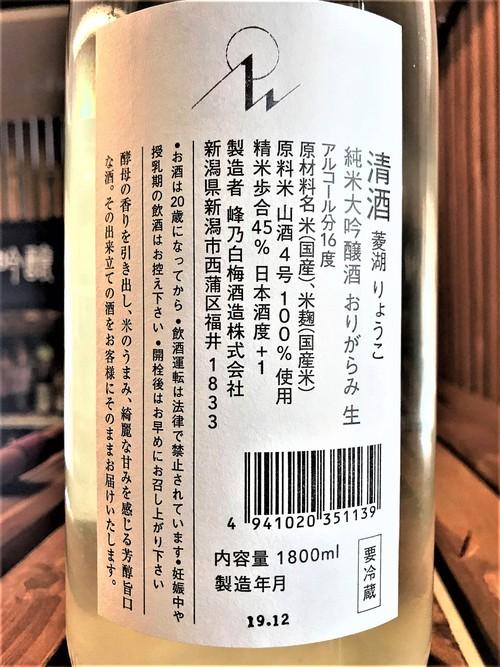 【日本酒】菱湖 おりがらみ 純米大吟醸 無濾過生原酒 山酒4号45磨き 初回限定蔵出し 新酒令和1BY🆕_e0173738_155958100.jpg