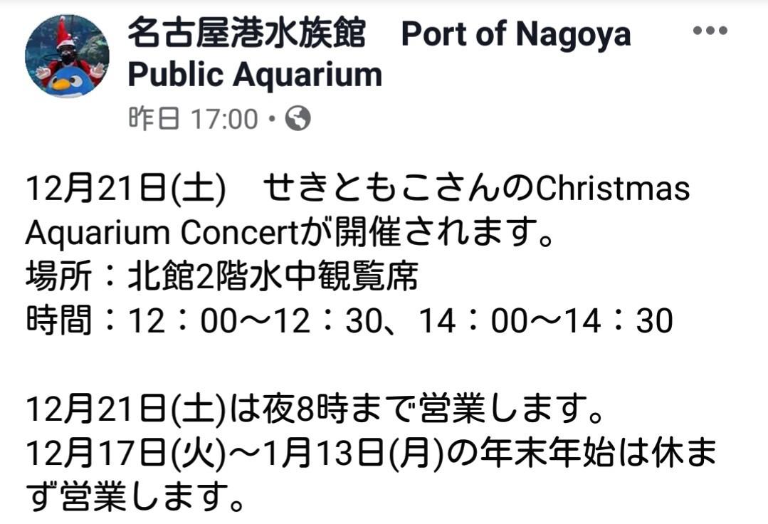 名古屋港水族館さんのフェイスブックに!!_f0373339_10135420.jpg