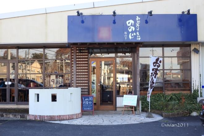 ののじ 坂の下店 ~カジュアルなお寿司ランチ~_e0227942_01413276.jpg