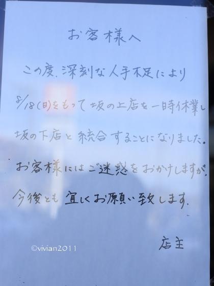ののじ 坂の下店 ~カジュアルなお寿司ランチ~_e0227942_01434355.jpg
