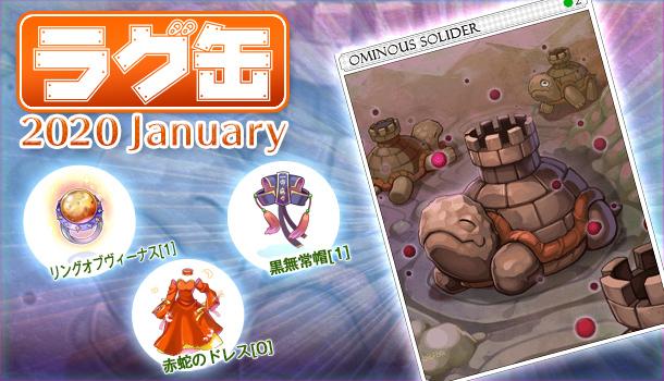 ラグ缶2020 January_d0138649_22280178.jpg