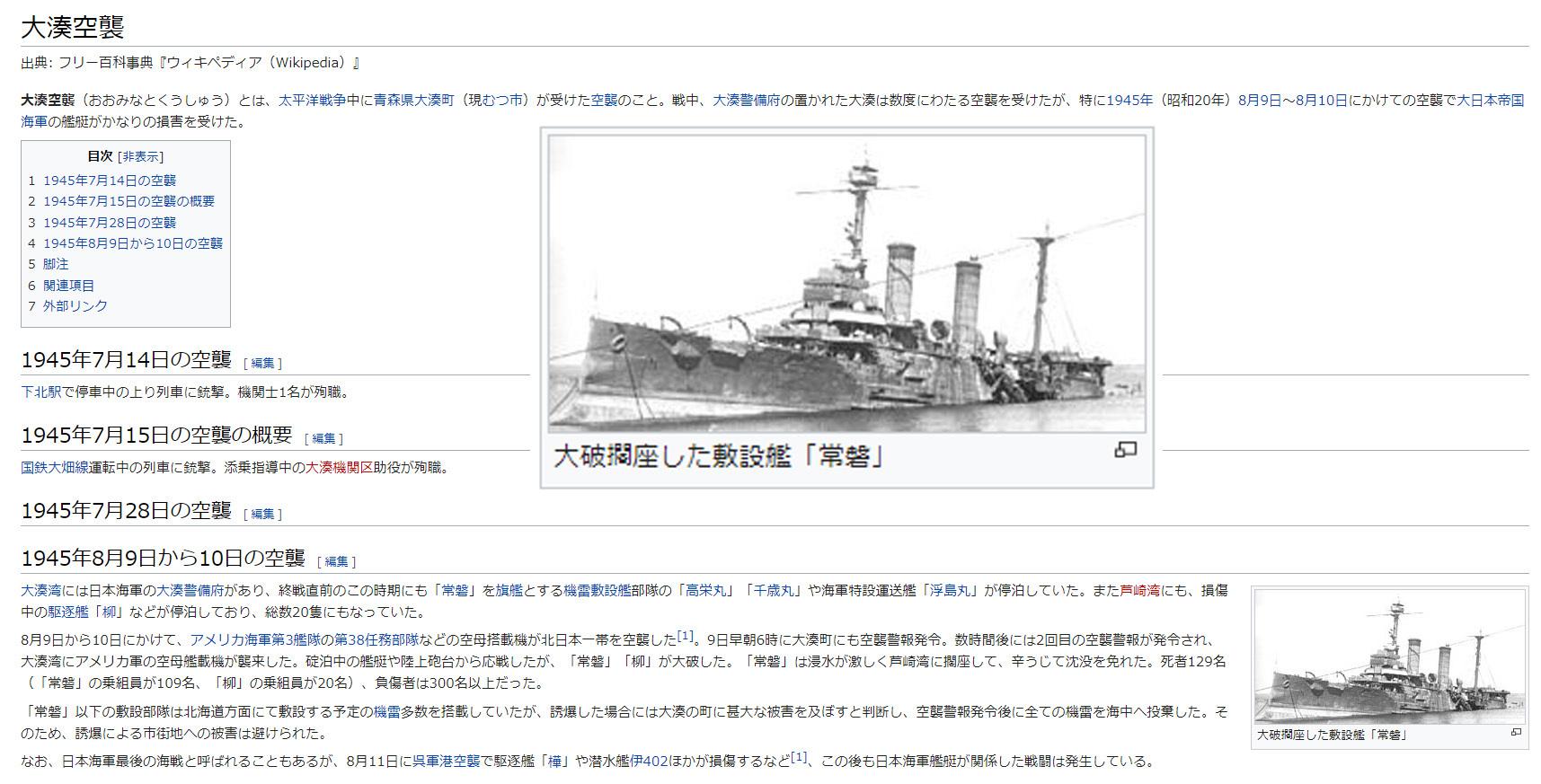 北日本国防の要の陸奥湾を洋上風力で封殺するマスコミらの誘導を河野防衛大臣は注視せよ_e0039759_18081480.jpg