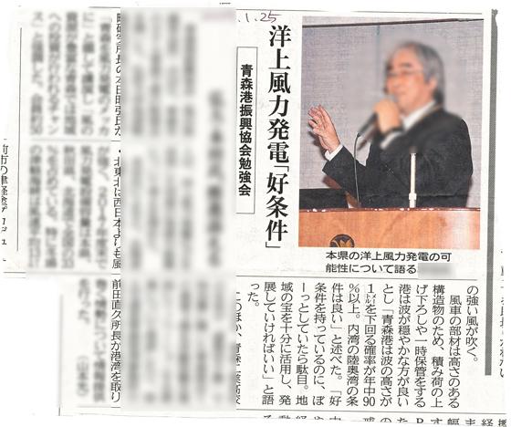北日本国防の要の陸奥湾を洋上風力で封殺するマスコミらの誘導を河野防衛大臣は注視せよ_e0039759_22482943.jpg