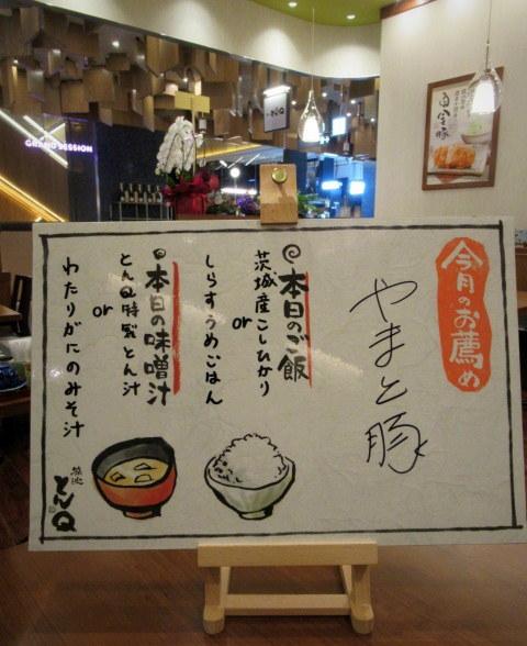 とんかつとんQ * SHIBUYA FUKURAS~生まれ変わった東急プラザ渋谷♪_f0236260_23580518.jpg
