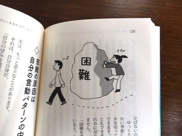 「願いが叶う心のカラクリ」本文イラスト_c0011862_16081980.jpg