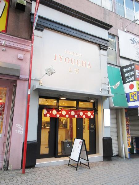 【新宿情報】新宿にもタピオカドリンク専門店、いっぱいあった!_c0152767_20241958.jpg